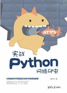 實戰 Python 網絡爬蟲-cover