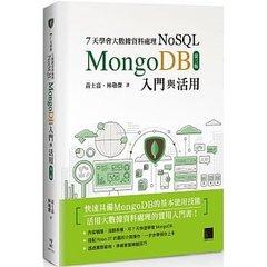 7天學會大數據資料處理— NoSQL:MongoDB 入門與活用, 3/e-cover