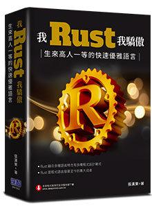 我 Rust 我驕傲:生來高人一等的快速優雅語言-cover