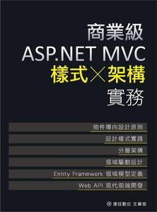 商業級 ASP.NET MVC 樣式與架構實務-cover