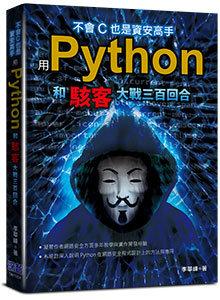 不會 C 也是資安高手:用 Python 和駭客大戰三百回合-cover