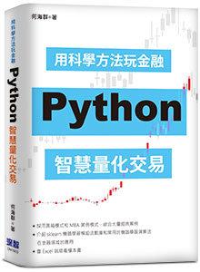 用科學方法玩金融:Python 智慧量化交易-cover