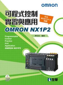 可程式控制實習與應用- OMRON NX1P2 (第二版)(附範例光碟)-cover