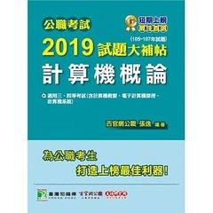 公職考試 2019 試題大補帖【計算機概論】(105~107年試題)-cover