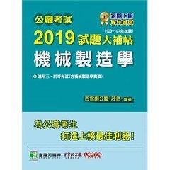 公職考試 2019 試題大補帖【機械製造學】(103~107年試題)-cover