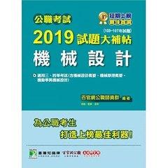 公職考試 2019 試題大補帖【機械設計】(103~107年試題)-cover