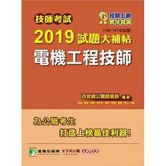 技師考試 2019 試題大補帖【電機工程技師】(102~107年試題)-cover