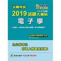 公職考試 2019 試題大補帖【電子學】(105~107年試題)-cover