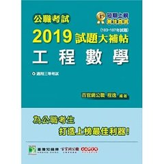 公職考試 2019 試題大補帖【工程數學】(103~107年試題)-cover