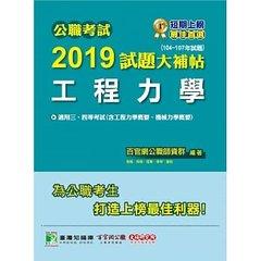 公職考試 2019 試題大補帖【工程力學】(104~107年試題)-cover