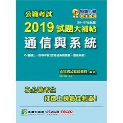 公職考試 2019 試題大補帖【通信與系統】(99~107年試題)-cover