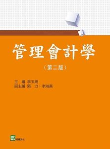 管理會計學, 2/e-cover