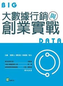 大數據行銷與創業實戰-cover