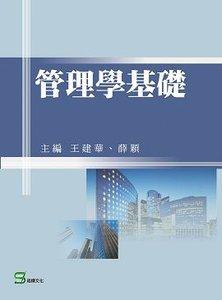 管理學基礎-cover