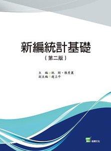 新編統計基礎, 2/e-cover