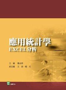 應用統計學:EXCEL 分析-cover