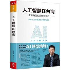 人工智慧在台灣:產業轉型的契機與挑戰-cover