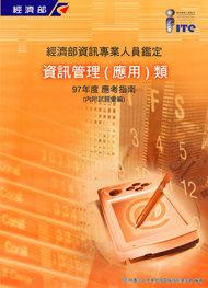 經濟部資訊專業人員鑑定(ITE)資訊管理(應用)類應考指南--97年版 -cover