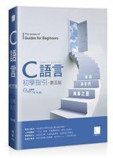 C 語言初學指引 -- 成為高手的奠基之路, 5/e-cover