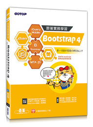 跟著實務學習 Bootstrap 4:第一次設計響應式網頁就上手-cover