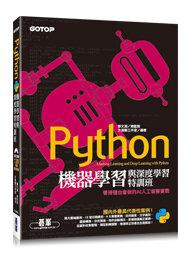 Python 機器學習與深度學習特訓班:看得懂也會做的 AI人工智慧實戰 (附120分鐘影音教學/範例程式)-cover