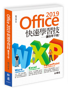 Office 2019 快速學習技 -- 讓你早下班-cover