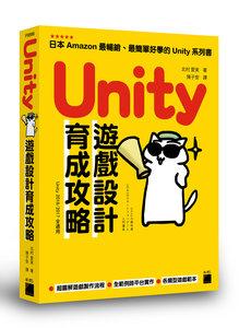 Unity 遊戲設計育成攻略-cover