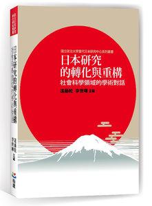 日本研究的轉化與重構:社會科學領域的學術對話-cover