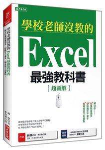 學校老師沒教的 Excel 最強教科書:解決你業務量過多、對數字不拿手、 報告抓不到重點!-cover