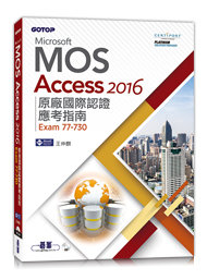 Microsoft MOS Access 2016 原廠國際認證應考指南 (Exam 77-730)-cover