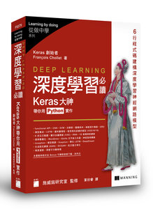 Deep learning 深度學習必讀 - Keras 大神帶你用 Python 實作 (Deep Learning with Python)-cover