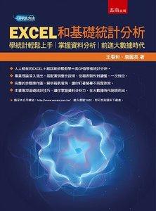 EXCEL 和基礎統計分析 學統計輕鬆上手,掌握資料分析,前進大數據時代 -cover