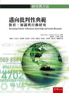 邁向批判性典範:教育、知識與行動研究-cover