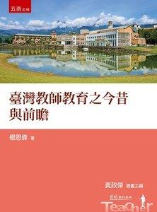臺灣教師教育之今昔與前瞻-cover