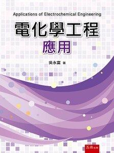 電化學工程應用-cover