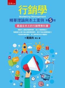 行銷學:精華理論與本土案例, 5/e-cover