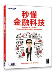 秒懂金融科技-cover