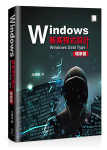 Windows 駭客程式設計:Windows Data Type (精華篇)-cover