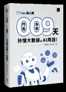0 門檻!0 負擔!9 天秒懂大數據 & AI 用語(iT邦幫忙鐵人賽系列書 - 01)-cover