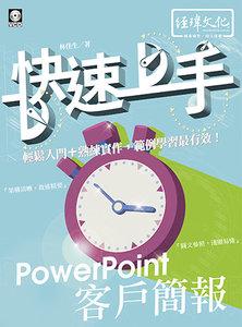 PowerPoint 客戶簡報 快速上手 (舊名: PowerPoint 2007 精選教材隨手翻)-cover