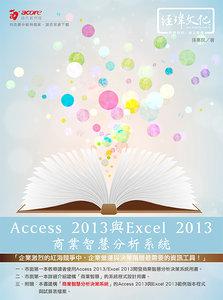 Access 2013 與 Excel 2013 商業智慧分析系統 (舊名: 商業智慧分析決策系統開發寶典使用 Access 2013 與 Excel 2013)-cover