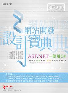 ASP.NET 網站開發設計寶典 -- 使用 C# -cover