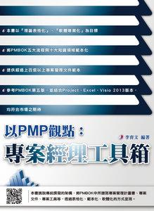 以 PMP 觀點,專案經理工具箱, 2/e-cover