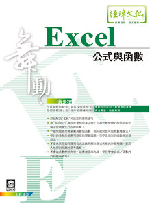 舞動 Excel 公式與函數-cover