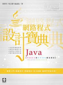 Java 網路程式設計寶典 (舊名: Java 網路程式與資料傳遞)-cover