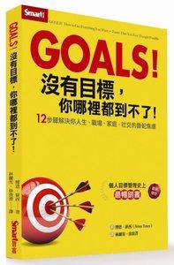 Goals!沒有目標,你哪裡都到不了:12步驟解決你人生、職場、家庭、社交的魯蛇焦慮-cover