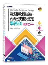 電腦軟體設計丙級技能檢定學術科 (適用C++)-cover