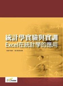 統計學實驗與實訓: Excel在統計學的應用-cover