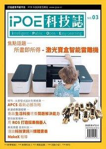 iPOE 科技誌 03:所畫即所得-激光寶盒智能雷雕機-cover