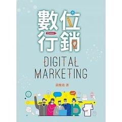 數位行銷-cover